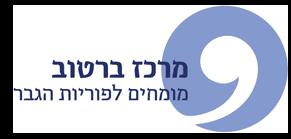 מרכז ברטוב לוגו שקוף